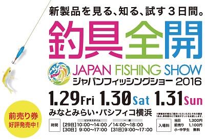 ジャパンフィッシングショー2016