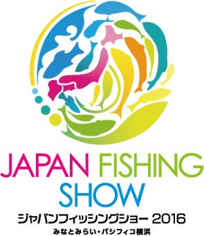 2016 フィッシングショー
