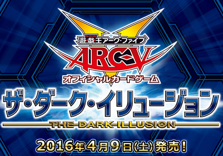 THE DARK ILLUSION YUGIOH