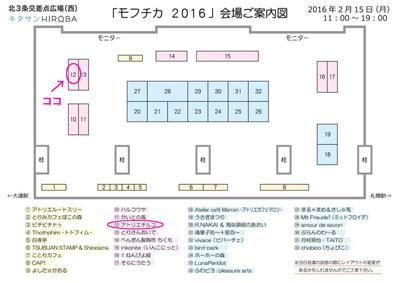 20160211_会場図S