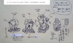 © 陽佳 2009「蓬莱山」説明書 DSC_2082.JPG
