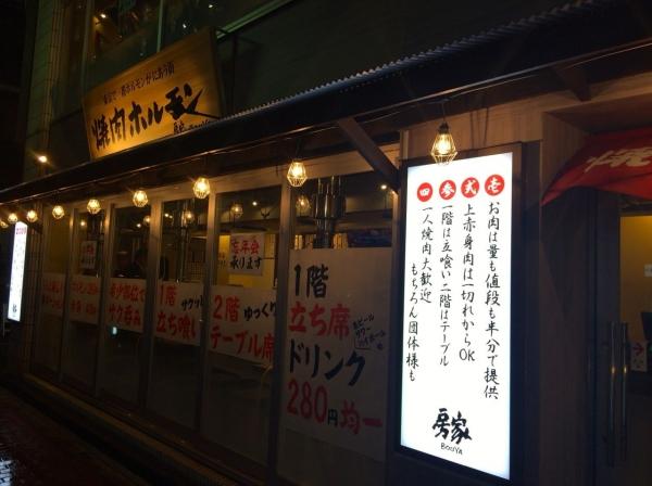 akiyaki12.jpg