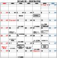 2016年1月~2月予定表
