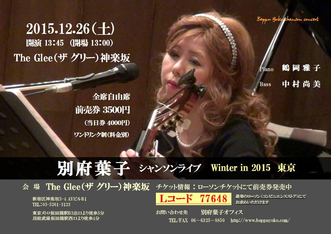 15_16ウイン東京01