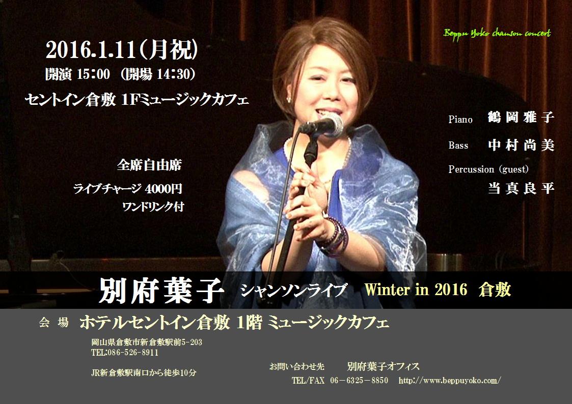 2016倉敷