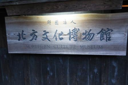 北方文化博物館紅葉151114a