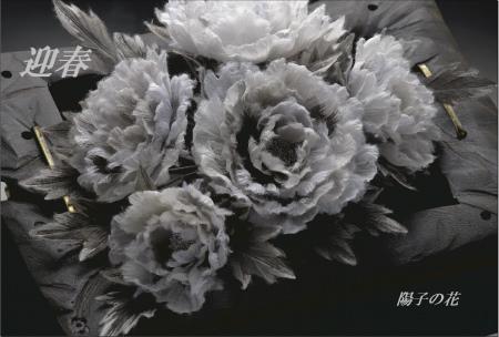 ブログ迎春 陽子の花