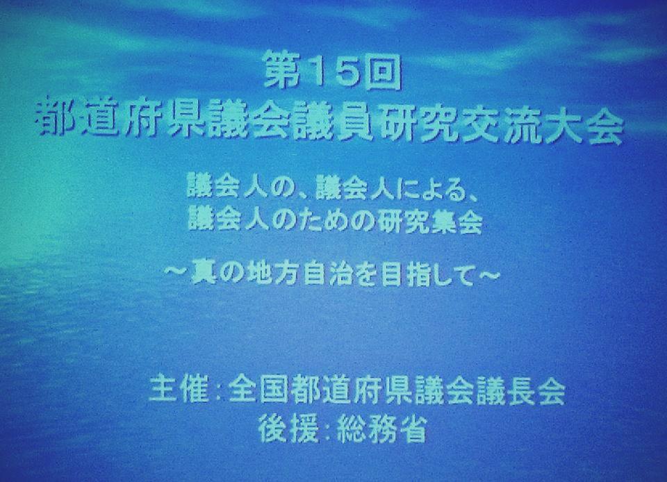 【都道府県議会議員研究交流大会】-1