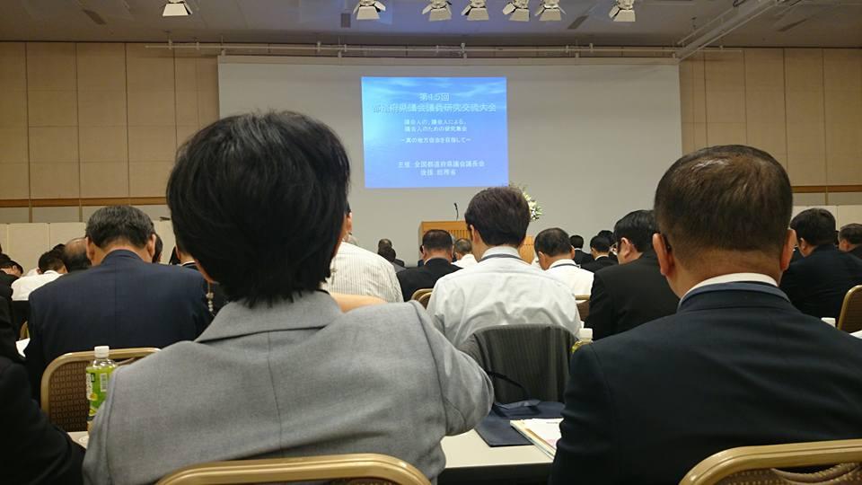 【都道府県議会議員研究交流大会】-2