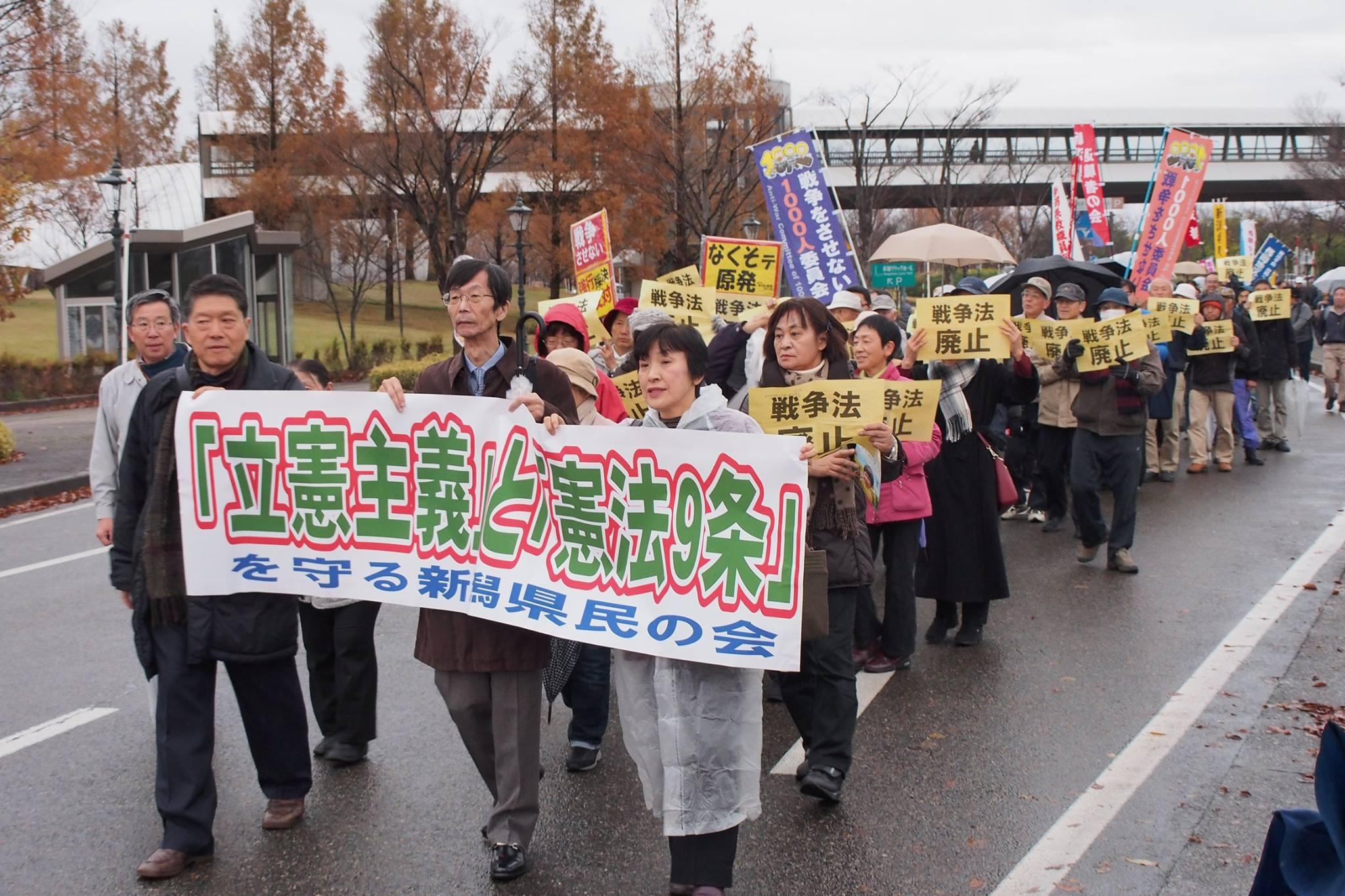 【立憲主義と憲法9条をまもる新潟県民の集いin nagaoka】-4