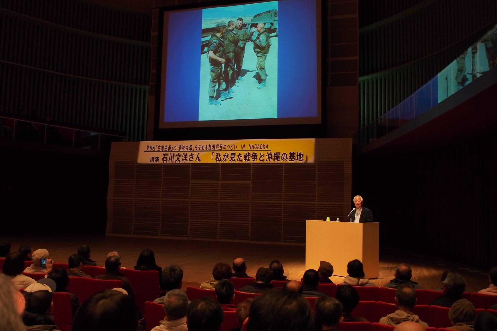 【立憲主義と憲法9条をまもる新潟県民の集いin nagaoka】-2