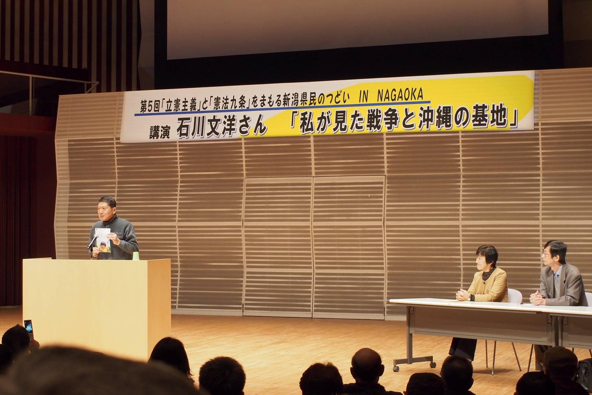 【立憲主義と憲法9条をまもる新潟県民の集いin nagaoka】-1