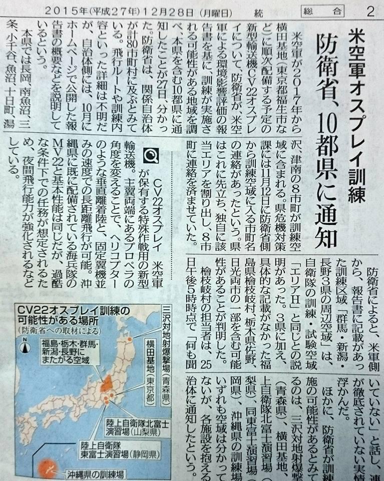 【オスプレイ新潟県上空】-1