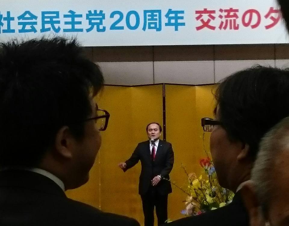 【社民党20周年・交流の夕べ】-1