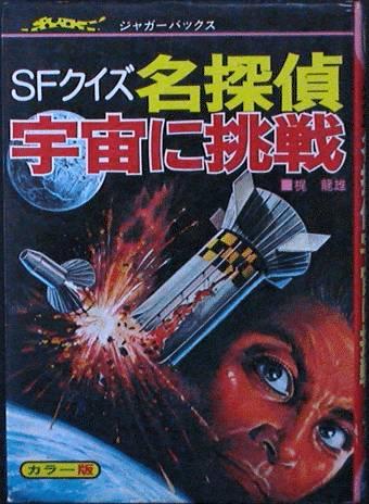 SFクイズ 名探偵宇宙に挑戦