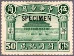 中華帝国開国(5角)