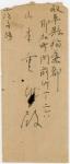 京城残置貯金問い合わせ(通信事務)