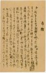 京城残置貯金問い合わせ(手紙)