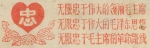 文革スローガン・部分(香港→台山)