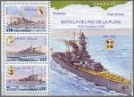 ラプラタ沖海戦70年