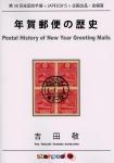年賀郵便の歴史