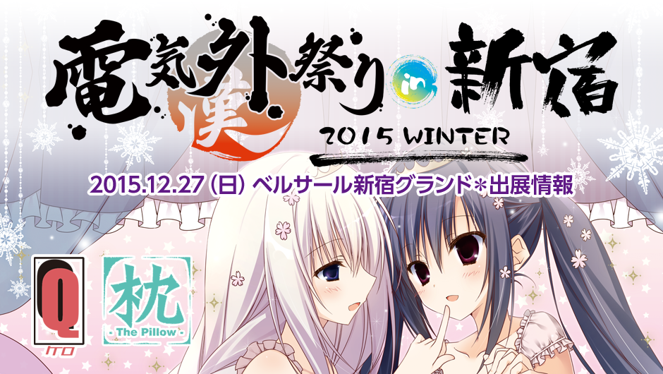 denkigai_2015_winter.png