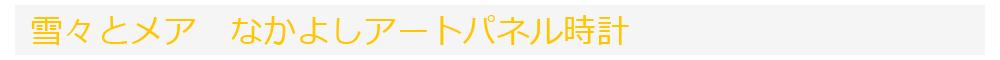 goods_name_02_2015121321570056d.jpg