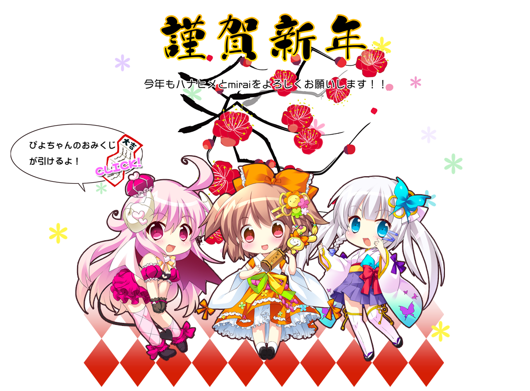 mirai_top_160101.png