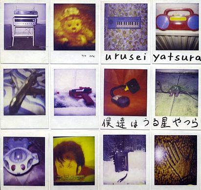 Urusei Yatsura We Are Urusei Yatsura