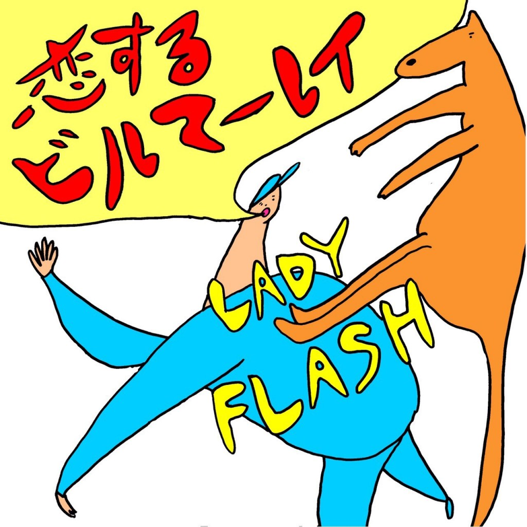 LADY FLASH - 恋するビルマーレイ