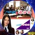 サガラとキヨトの乃木坂ぷぷぷ dvd1