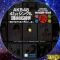 「AKB48 41stシングル 選抜総選挙~順位予想不可能、大荒れの一夜~&後夜祭~あとのまつり~」bd4
