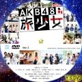 AKB48 旅少女dvd3