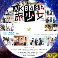 AKB48 旅少女bd1