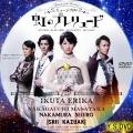 虹のプレリュード(DVD版)