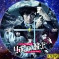 リボンの騎士(DVD版)