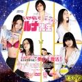 いけない!ルナ先生(DVD3)