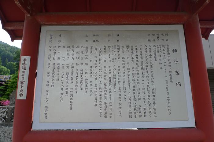 甲斐の神社  河口浅間神社  2