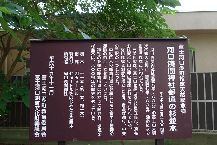 甲斐の神社  河口浅間神社  7