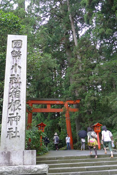 相模の神社  箱根神社  3