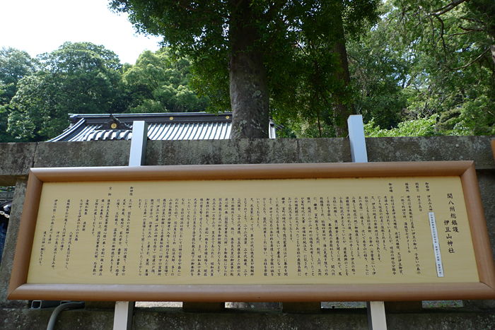 相模の神社  伊豆山神社  9