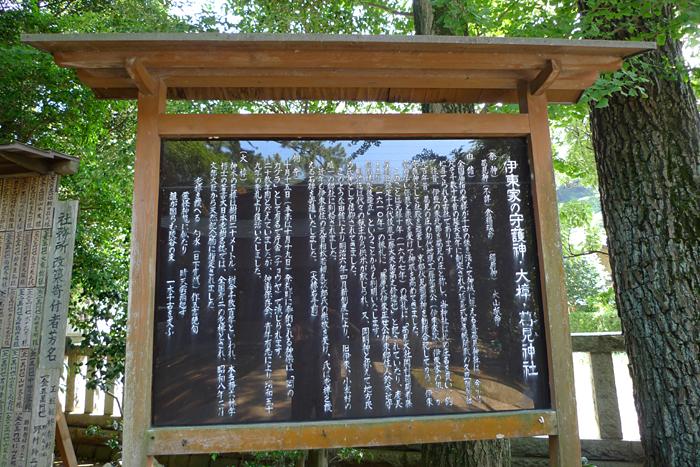 伊豆の神社  葛見神社 3