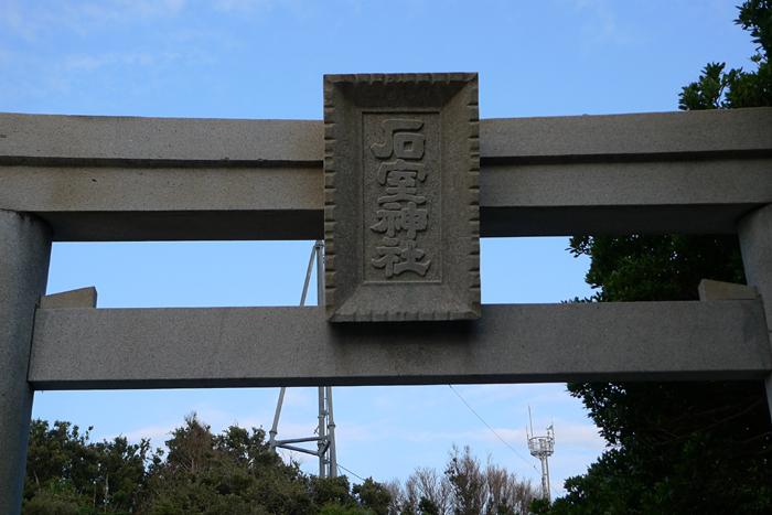 伊豆の神社  石室神社  3