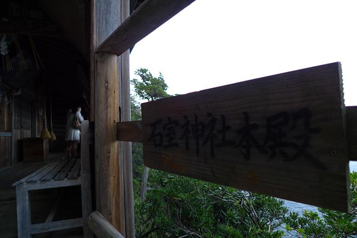 伊豆の神社  石室神社  5