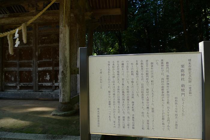 但馬の神社  粟鹿神社  4