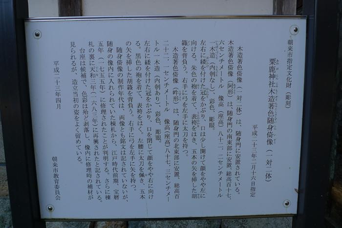 但馬の神社  粟鹿神社  7