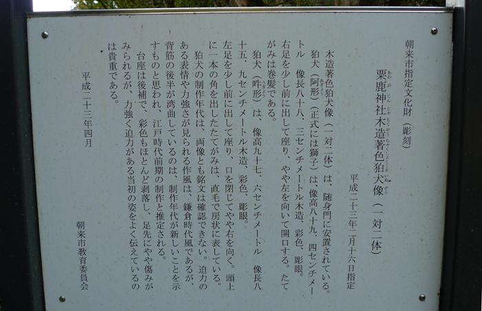 但馬の神社  粟鹿神社  15