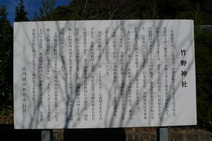 丹後の神社  斎宮神社(竹内神社)  24
