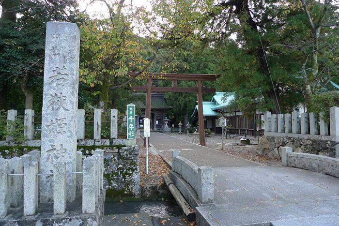 若狭の神社  若狭姫神社  1