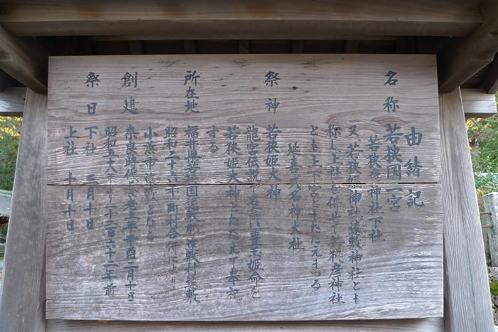 若狭の神社  若狭姫神社  2